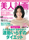 Cover_bijin200803