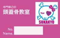 Sukakyo